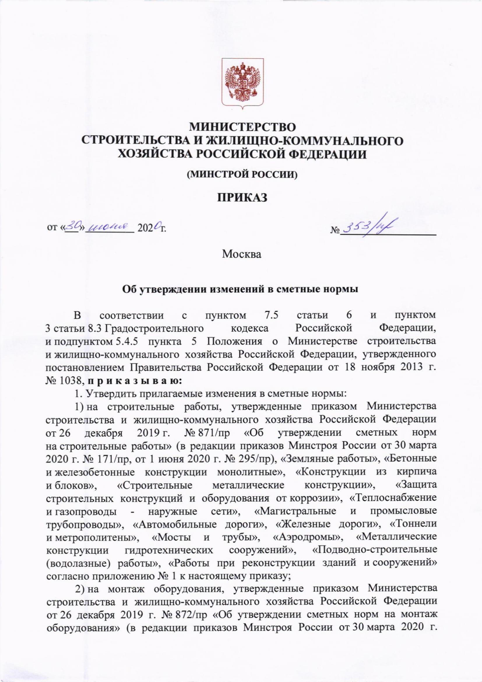 приказ №353/пр от 30 июня 2020 г.