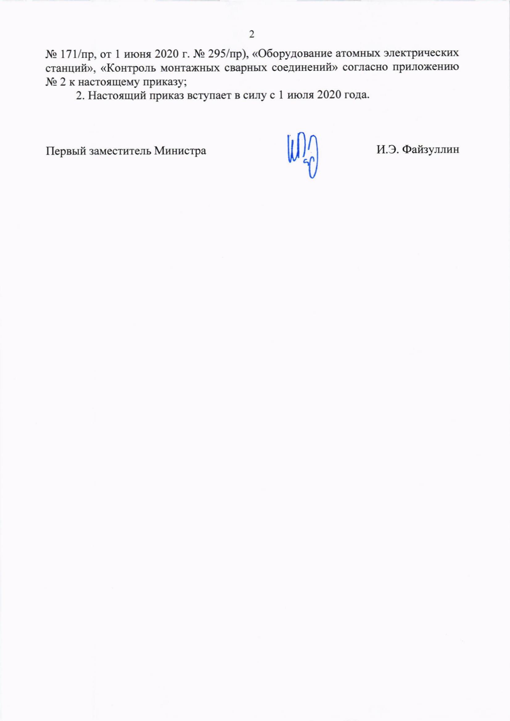 приказ №352/пр от 30 июня 2020 г.