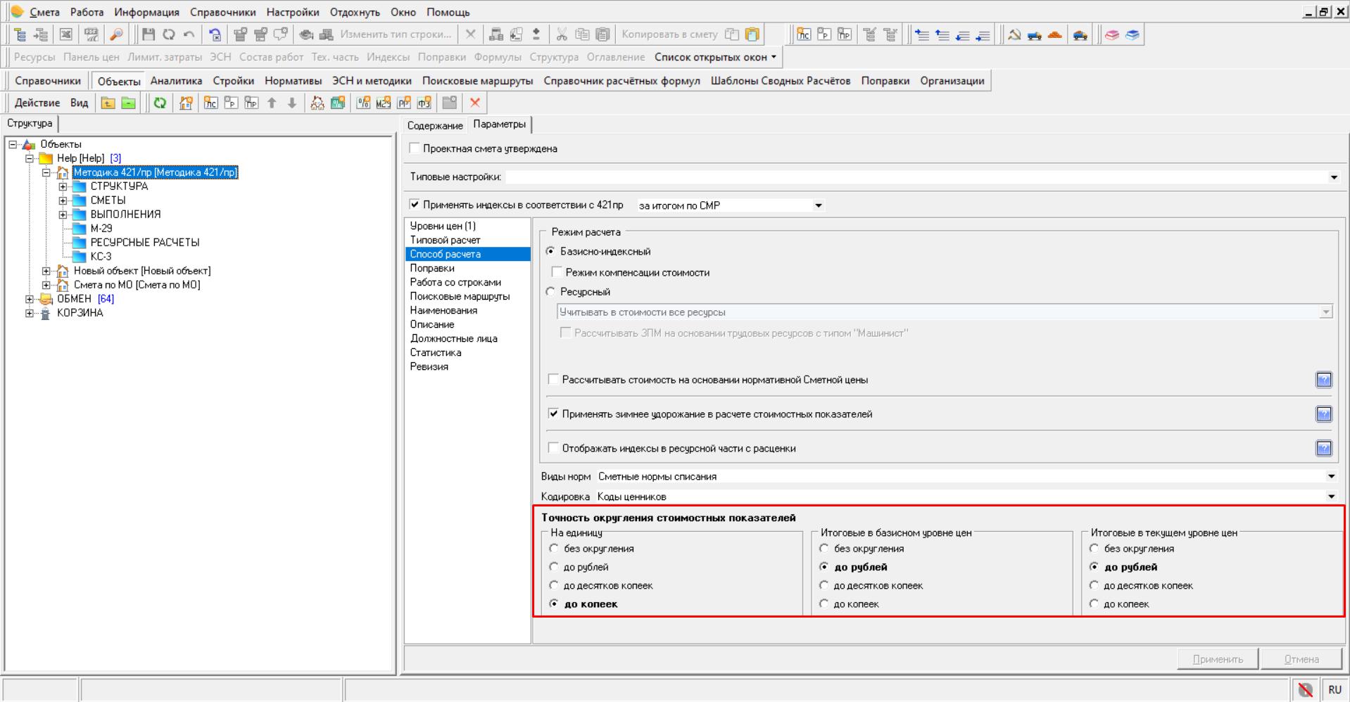 Параметры объекта - Способ расчета при использовании параметра Применять индексы в соответствии с 421пр