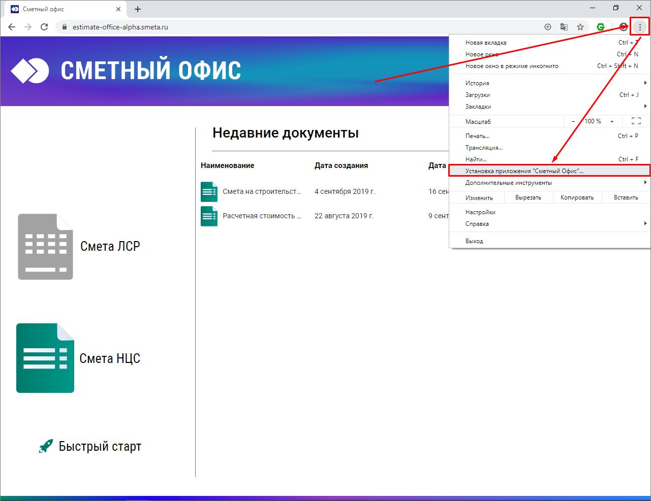 Меню Настройки и управления Google Chrome