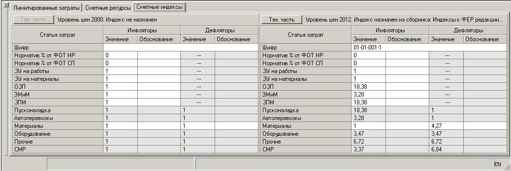 смета ру 8.0.0.4 скачать торрент