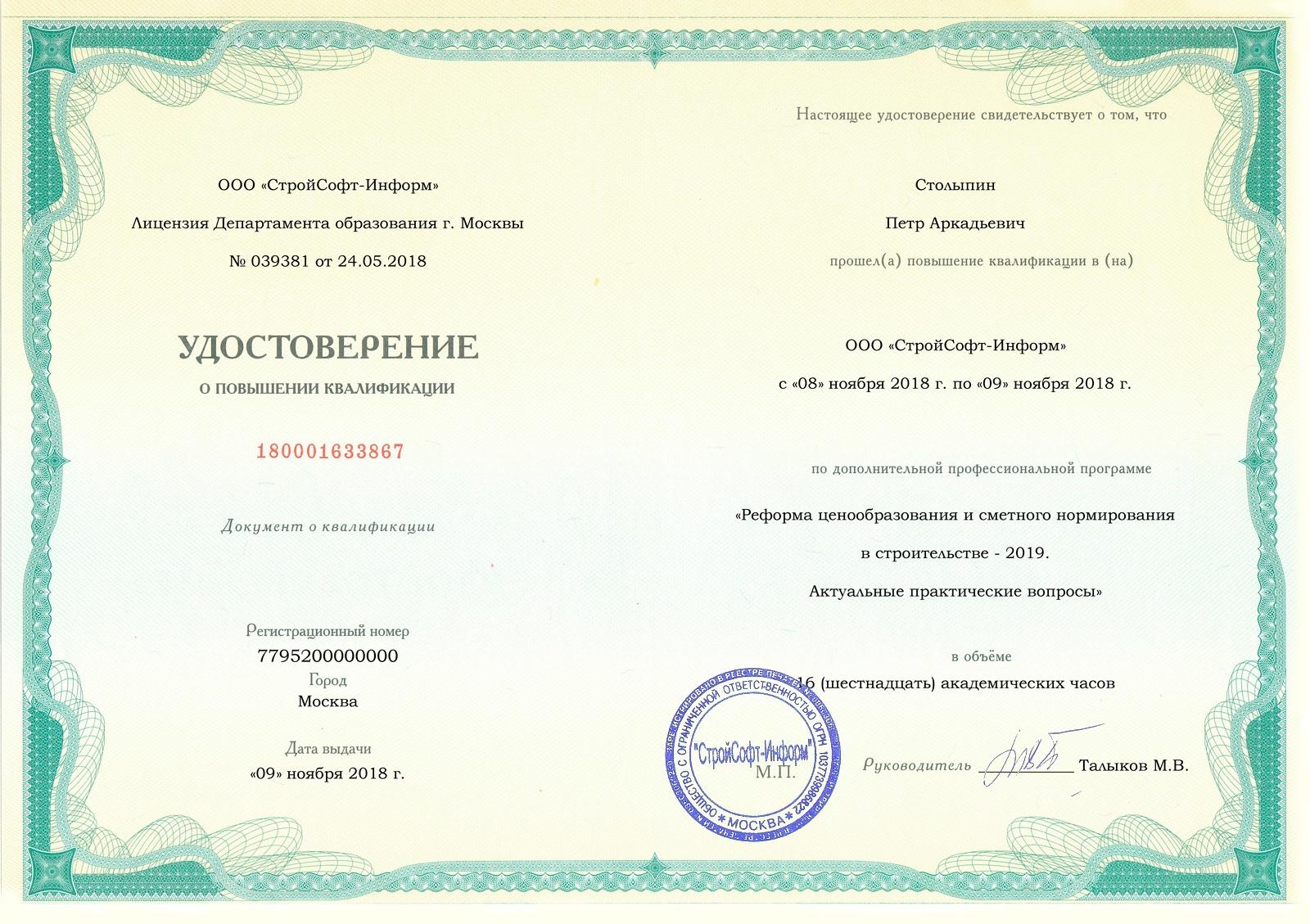 Повышение квалификации сметчиков минск повышение квалификации москва кадров апк июль август